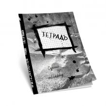 - Общая тетрадь в клетку (48 л., клетка) обложка книги