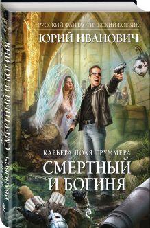 Смертный и богиня обложка книги