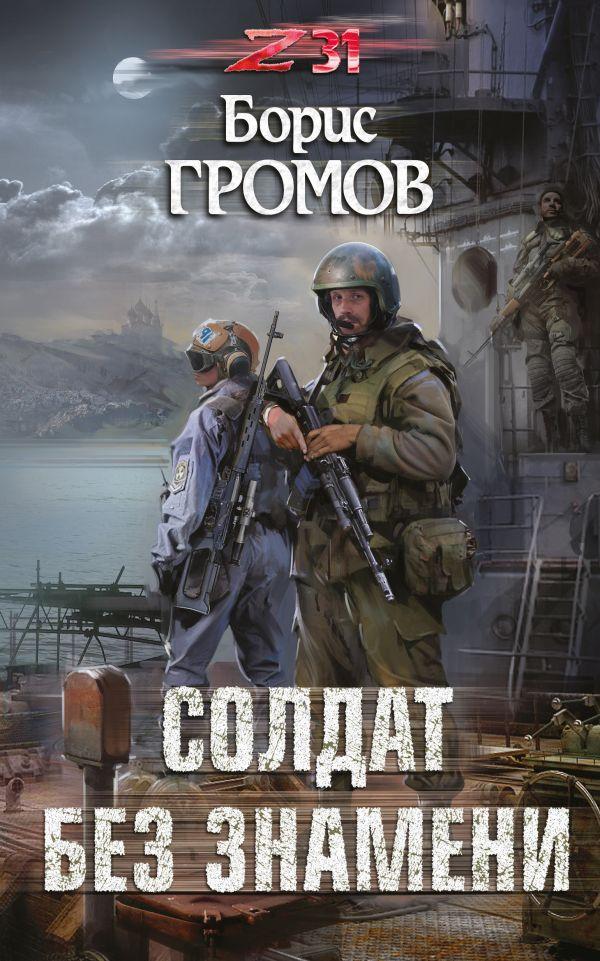 Солдат без знамени - Автор : Борис Громов