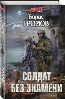 Солдат без знамени обложка книги