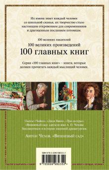 Обложка сзади Вишневый сад Антон Чехов