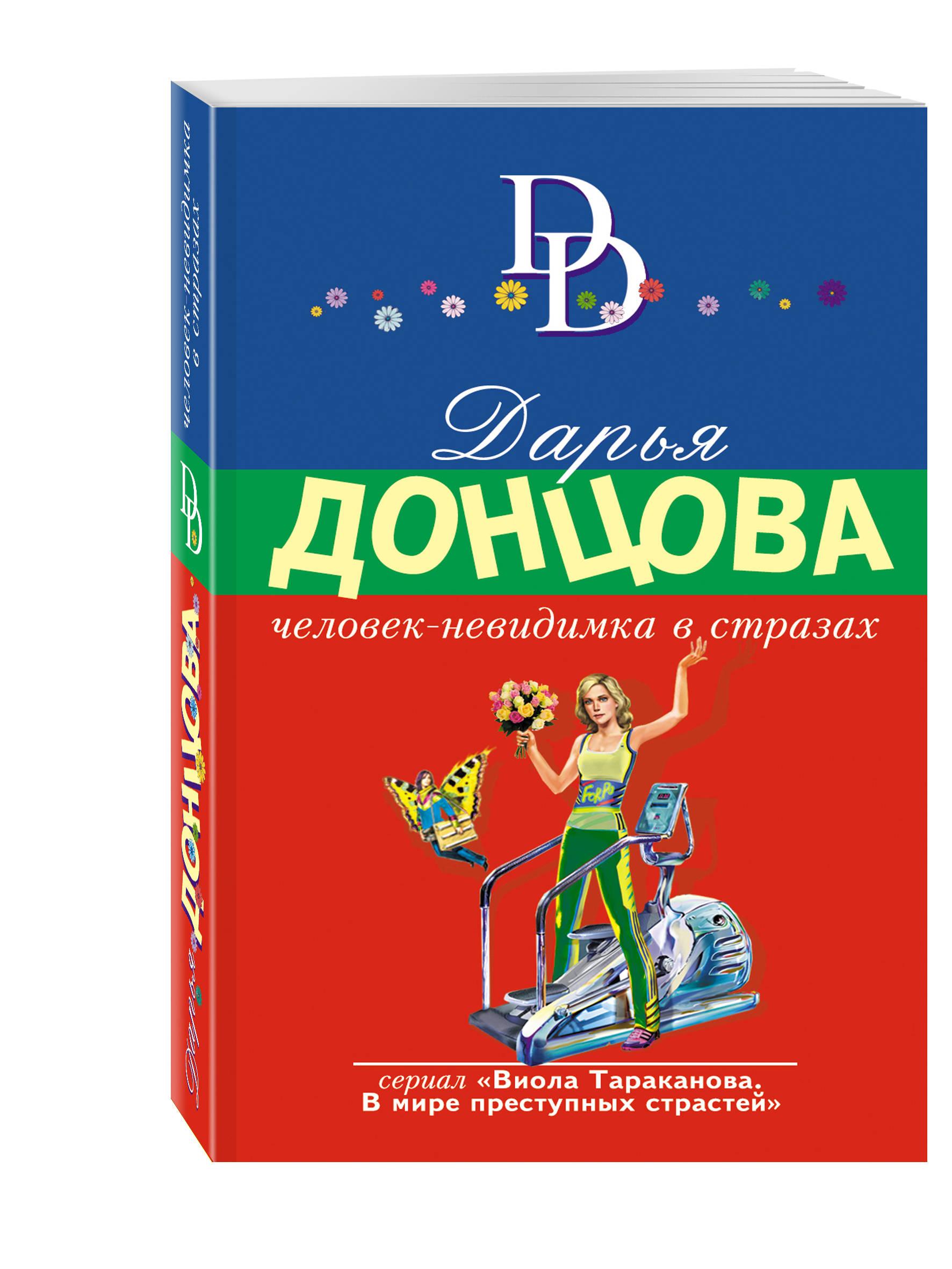 Донцова Д.А. Человек-невидимка в стразах ремонт в квартире