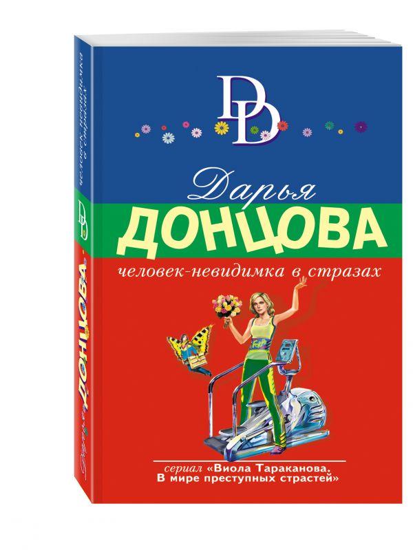 Человек-невидимка в стразах Донцова Д.А.