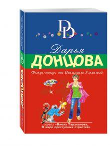 Фокус-покус от Василисы Ужасной обложка книги