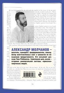 Обложка сзади Прокачай в себе писателя. 4 месяца, 5 минут в день, 155 ключей к раскрытию таланта Александр Молчанов