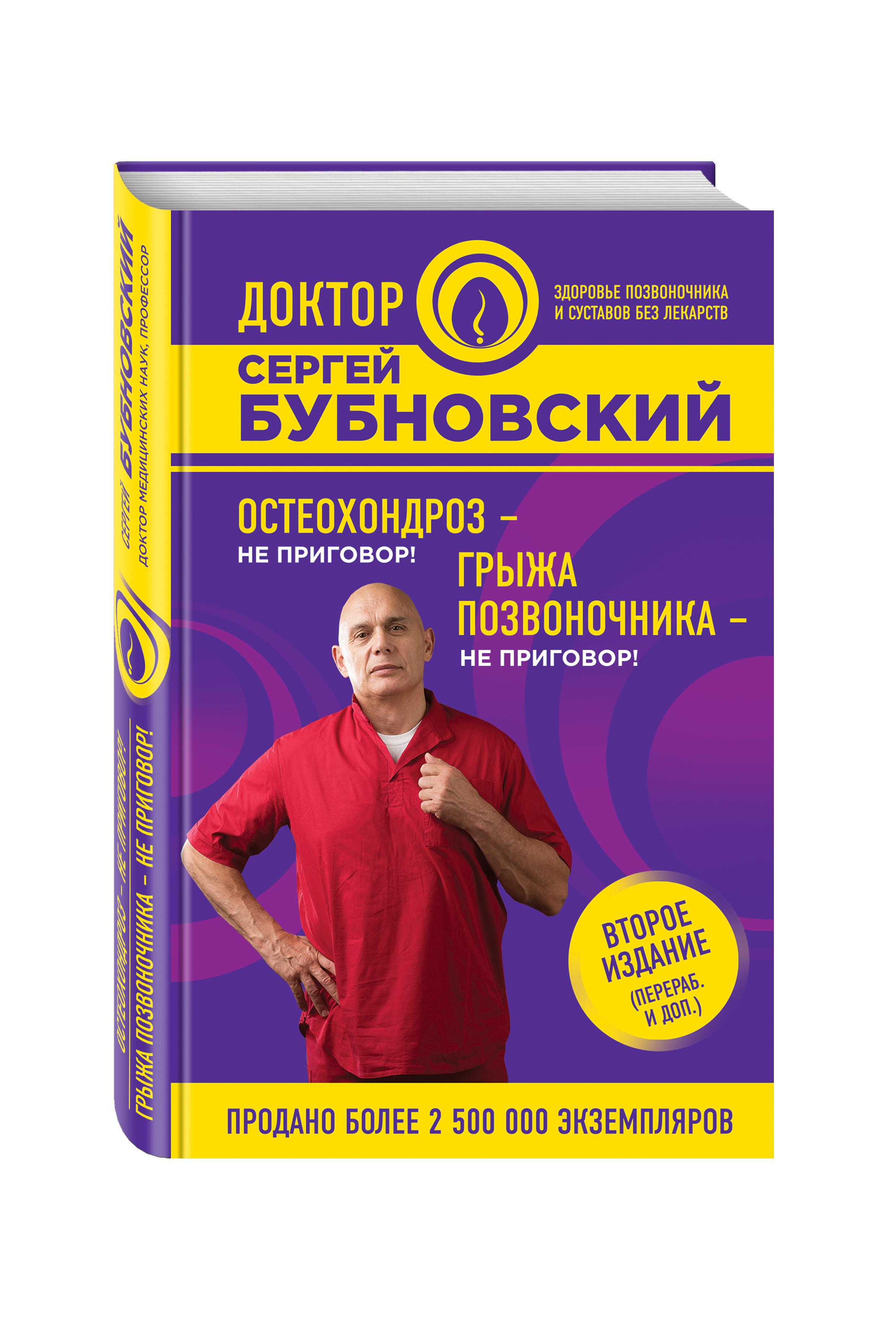 Бубновский С.М. Остеохондроз - не приговор!; Грыжа позвоночника - не приговор! 2-е издание корейка без позвоночника