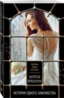 История одного замужества обложка книги