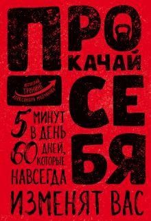 Обложка Прокачай себя Александр Молчанов