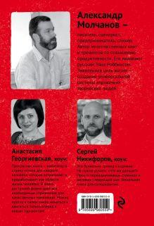 Обложка сзади Прокачай себя Александр Молчанов