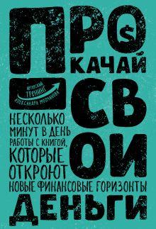 Обложка Прокачай свои деньги Александр Молчанов