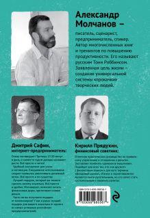 Обложка сзади Прокачай свои деньги Александр Молчанов
