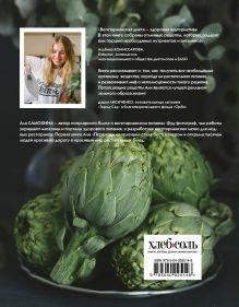 Обложка сзади 45 оттенков зеленого. Здоровые рецепты и красивые блюда. Для вегетарианцев и не только Аля Самохина
