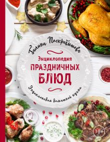 Энциклопедия праздничных блюд