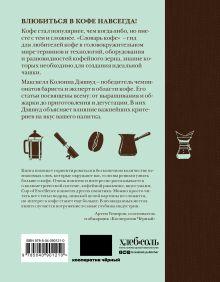 Обложка сзади Словарь кофе Максвелл Колонна Дэшвуд