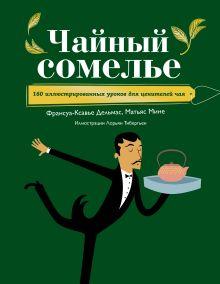 Чайный сомелье. 160 иллюстрированных уроков для ценителей чая