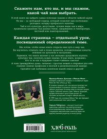 Обложка сзади Чайный сомелье. 160 иллюстрированных уроков для ценителей чая Франсуа-Ксавье Дельмас, Матьяс Мине
