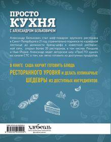 Обложка сзади ПроСТО кухня с Александром Бельковичем Александр Белькович