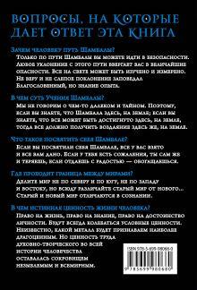 Обложка сзади Шамбала сияющая. Диалоги, эссе, афоризмы Рерих Н.К.