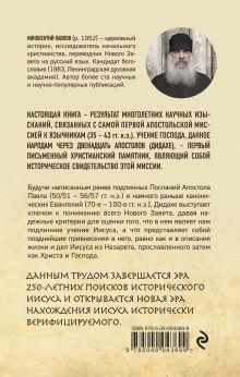 Обложка сзади Как жили и во что верили первые христиане Иннокентий Павлов