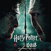 Гарри Поттер и Дары Смерти. Календарь настенный на 2018 год