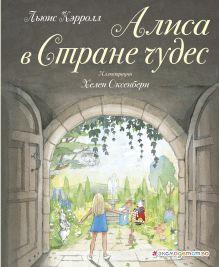 Алиса в стране чудес (ил. Хелен Оксенбери) обложка книги