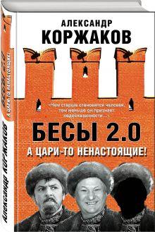 Коржаков А.В. - Бесы 2.0. А цари-то ненастоящие! обложка книги