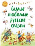 Русские сказки (Подарочные издания )