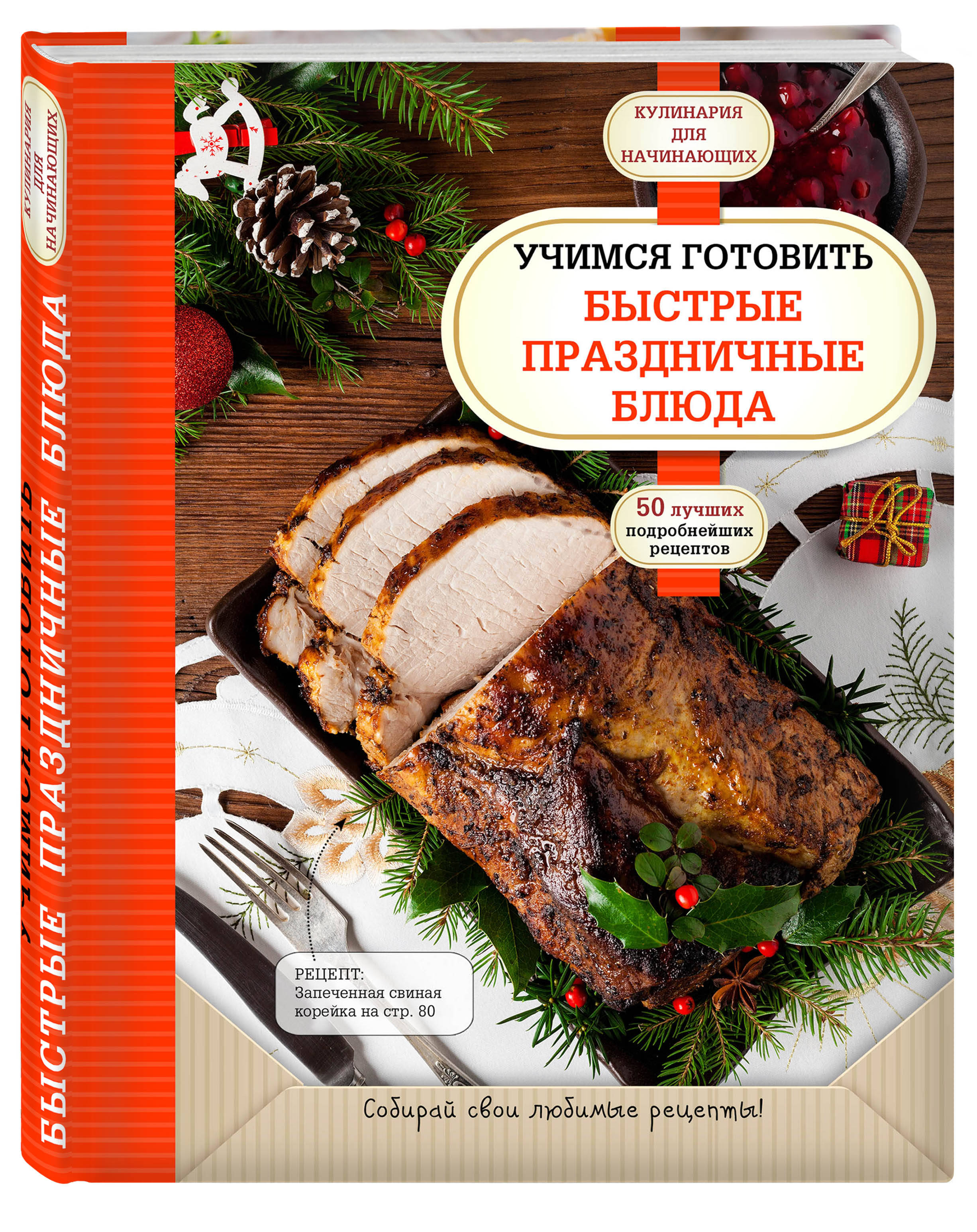 Учимся готовить быстрые праздничные блюда дорожные плиты б у