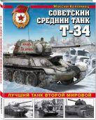 Купить Книга Советский средний танк Т-34. Лучший танк Второй мировой Коломиец М.В. 978-5-699-98091-8 Издательство u0022Эксмоu0022 ООО