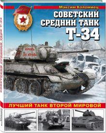 Коломиец М.В. - Советский средний танк Т-34. Лучший танк Второй мировой обложка книги