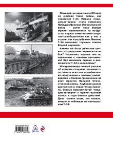 Обложка сзади Советский средний танк Т-34. Лучший танк Второй мировой Максим Коломиец