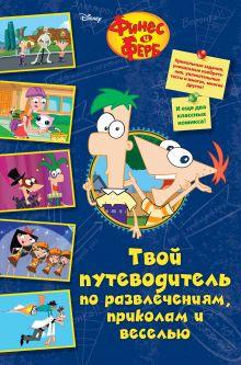 Твой путеводитель по развлечениям, приколам и веселью