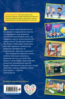 Обложка сзади Твой путеводитель по развлечениям, приколам и веселью Скотт Питерсон