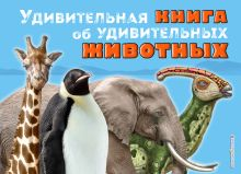 Энциклопедия Магнифисент (у.н.)