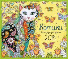 Обложка Календарь-раскраска Котики. Календарь настенный на 2018 год Марджори Сарнат