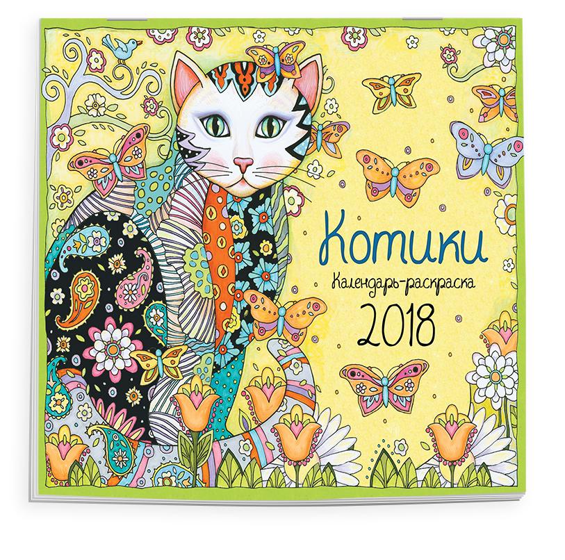 Календарь-раскраска Котики. Календарь настенный на 2018 год ( Сарнат М.  )
