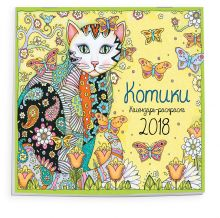 Сарнат М. - Календарь-раскраска Котики. Календарь настенный на 2018 год обложка книги