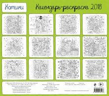 Обложка сзади Календарь-раскраска Котики. Календарь настенный на 2018 год Марджори Сарнат