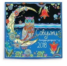 Сарнат М. - Календарь-раскраска Совушки. Календарь настенный на 2018 год обложка книги