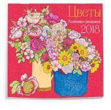 - Календарь-раскраска Цветы. Календарь настенный на 2018 год обложка книги