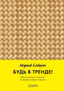 Блокнот (золотое плетение)