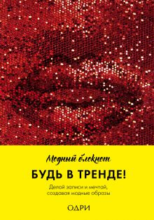 Блокнот (красные губы)