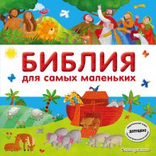 Библия для самых маленьких (с грифом РПЦ)