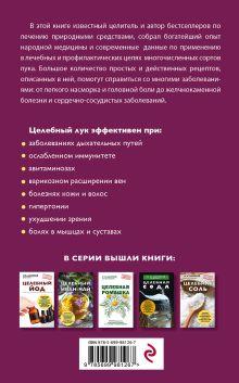 Обложка сзади Целебный лук Николай Даников