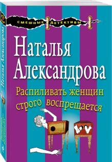 Распиливать женщин строго воспрещается обложка книги