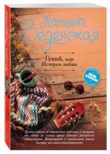 Гений, или История любви обложка книги
