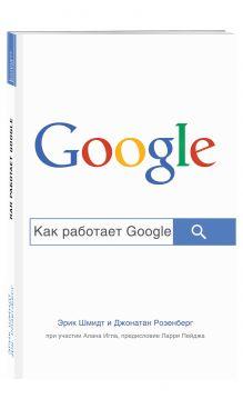 Форд Г. - Как работает Google обложка книги