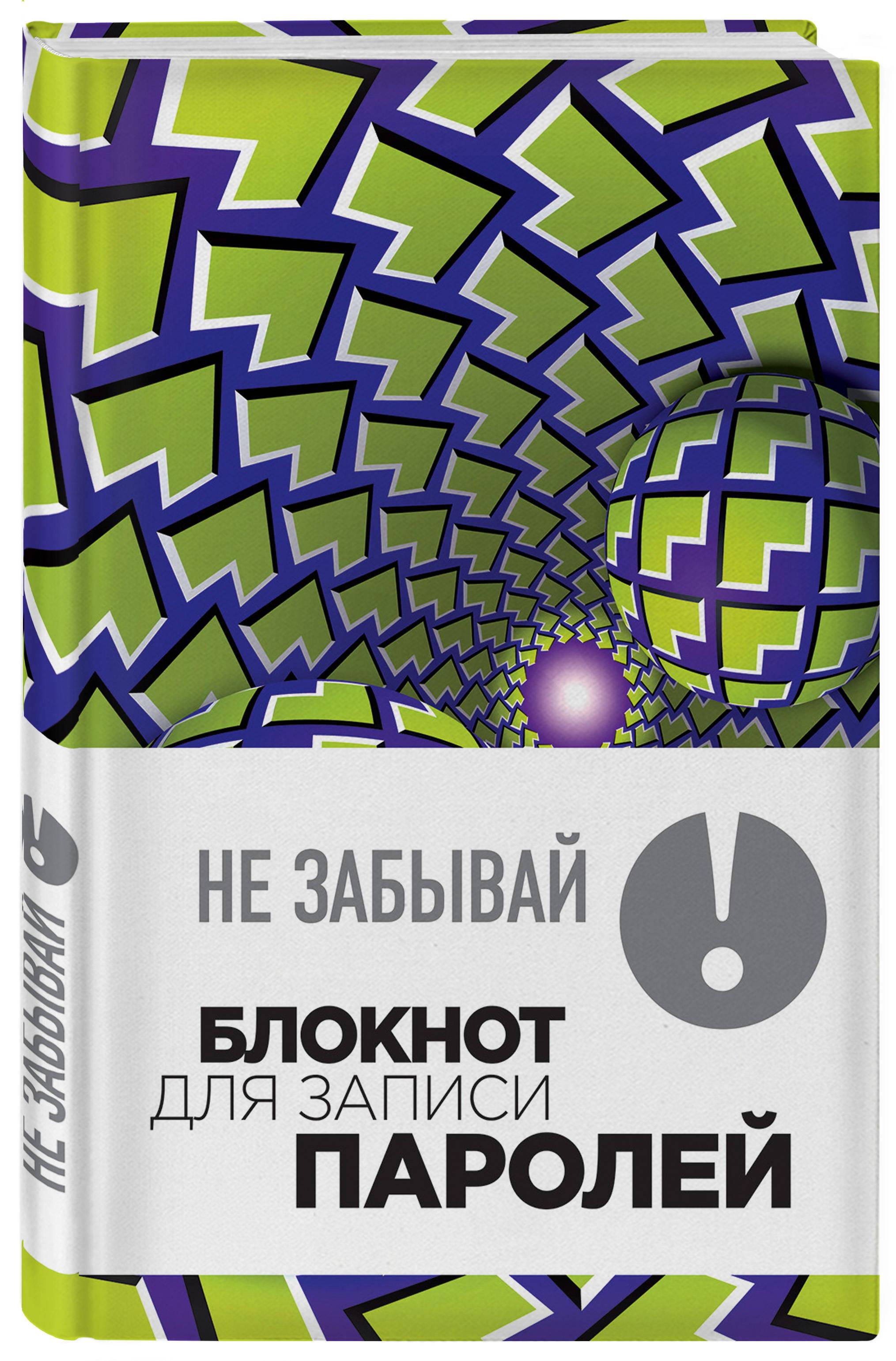 Не забывай! Книга для записи паролей. Зеленые шары