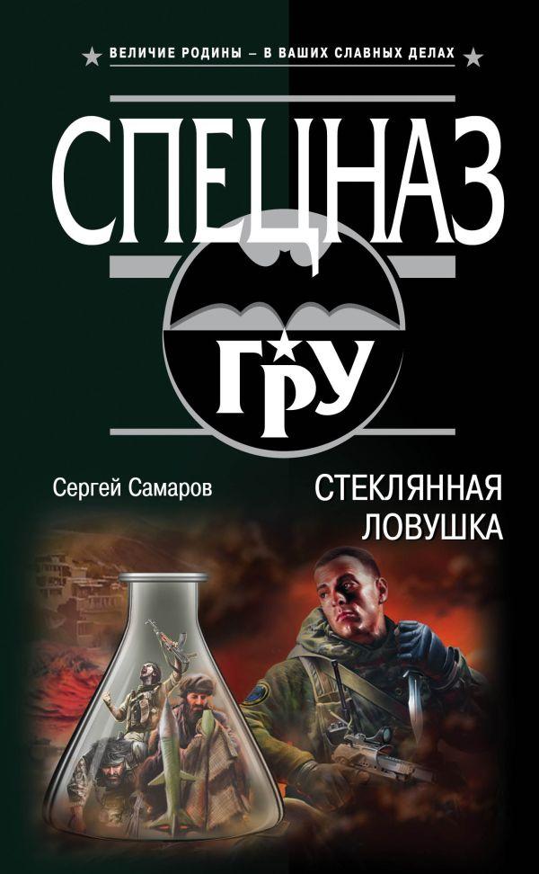 СТЕКЛЯННАЯ ЛОВУШКА  Автор: СЕРГЕЙ САМАРОВ