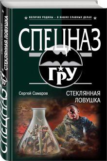 Самаров С.В. - Стеклянная ловушка обложка книги